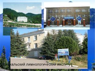 Байкальский лимнологический институт