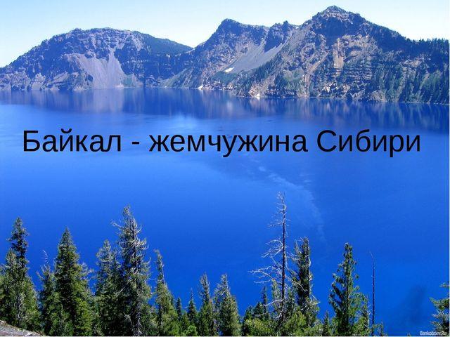 Байкал - жемчужина Сибири