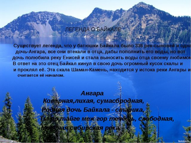 ЛЕГЕНДА О БАЙКАЛЕ Существует легенда, что у батюшки Байкала было 336 рек-сын...