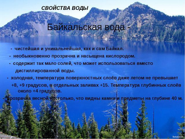 СВОЙСТВА ВОДЫ - чистейшая и уникальнейшая, как и сам Байкал. - необыкновенно...