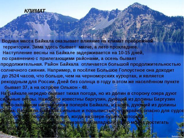 КЛИМАТ Водная масса Байкала оказывает влияние на климат пребрежной территории...