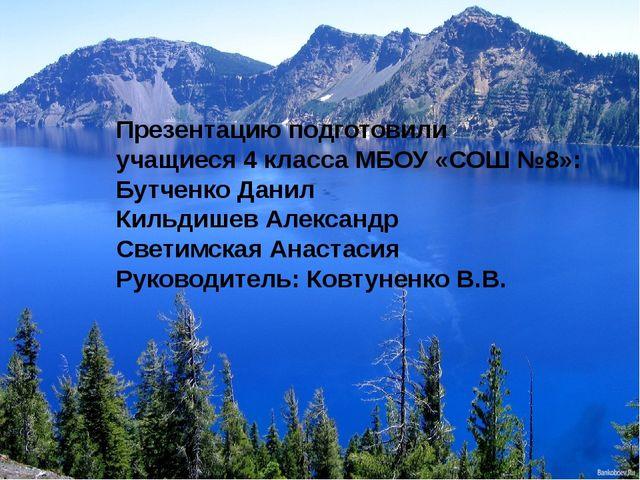 Презентацию подготовили учащиеся 4 класса МБОУ «СОШ №8»: Бутченко Данил Киль...