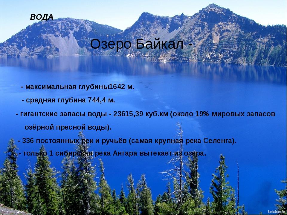 ВОДА - максимальная глубины1642 м. - средняя глубина 744,4 м. - гигантские за...