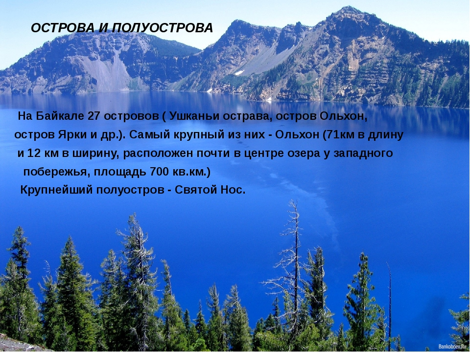ОСТРОВА И ПОЛУОСТРОВА На Байкале 27 островов ( Ушканьи острава, остров Ольхон...