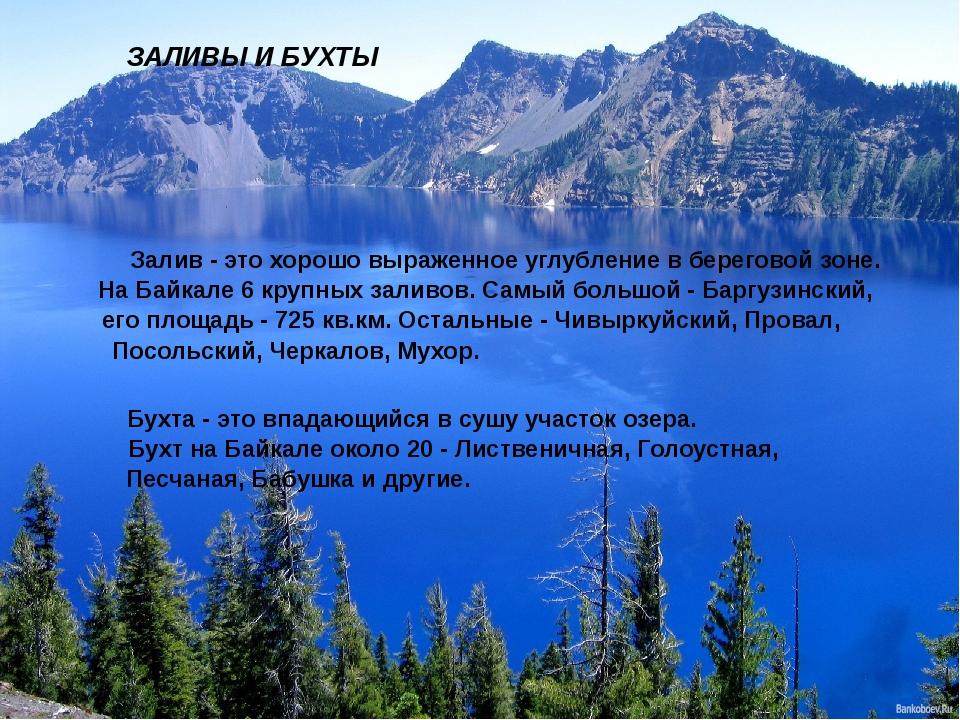 ЗАЛИВЫ И БУХТЫ На Байкале 6 крупных заливов. Самый большой - Баргузинский, ег...