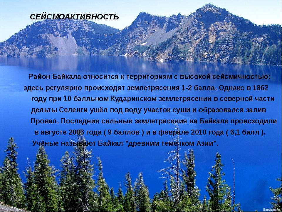 СЕЙСМОАКТИВНОСТЬ Район Байкала относится к территориям с высокой сейсмичность...