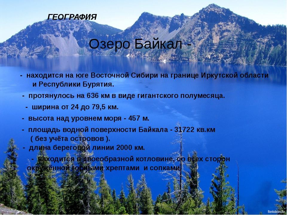 ГЕОГРАФИЯ - находится на юге Восточной Сибири на границе Иркутской области -...