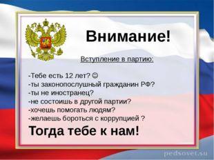 Внимание! -Тебе есть 12 лет?  -ты законопослушный гражданин РФ? -ты не иност