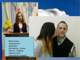 Валентина, Анастасия и Дмитрий –активисты. Члены партии. Первые заместители