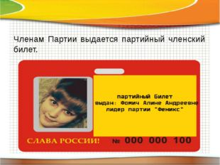 Членам Партии выдается партийный членский билет.