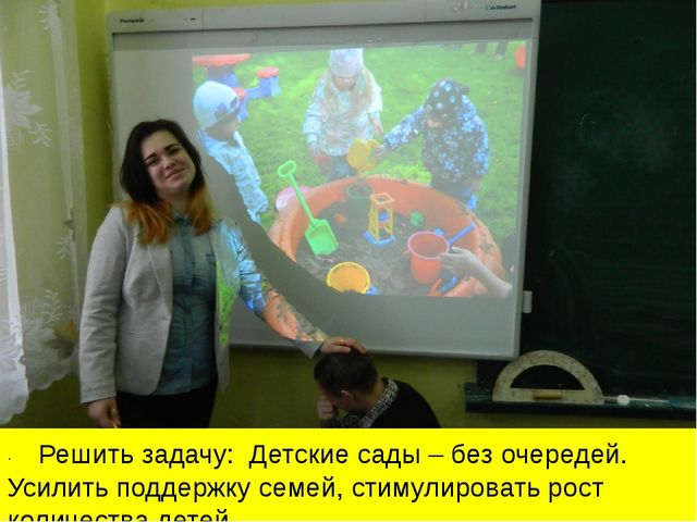 ·Решить задачу: Детские сады – без очередей. Усилить поддержку семей, с...
