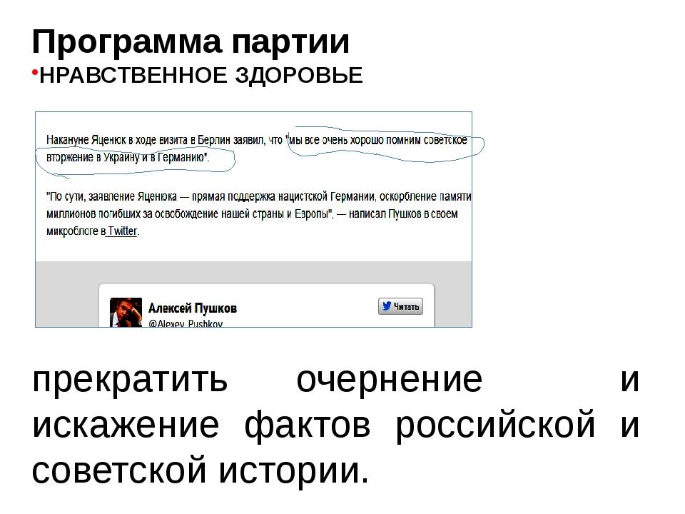 Программа партии НРАВСТВЕННОЕ ЗДОРОВЬЕ прекратить очернение и искажение факто...