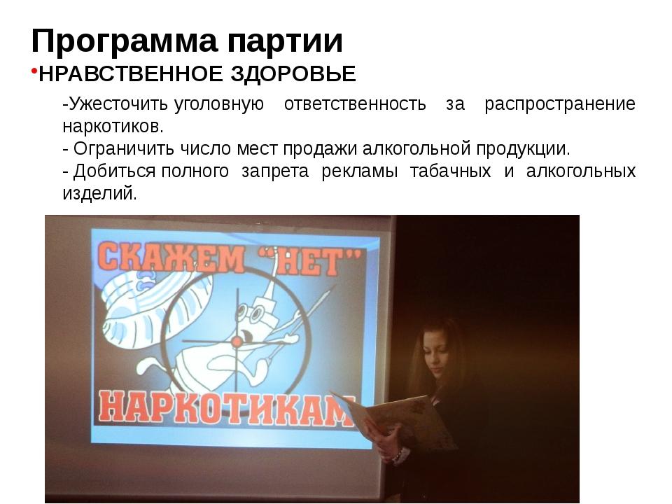 Программа партии НРАВСТВЕННОЕ ЗДОРОВЬЕ -Ужесточитьуголовную ответственность...
