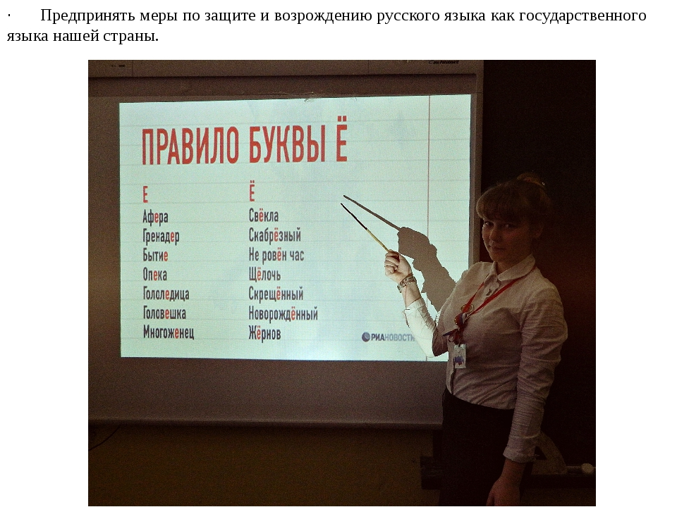 ·Предпринять меры позащите и возрождению русского языкакак государств...