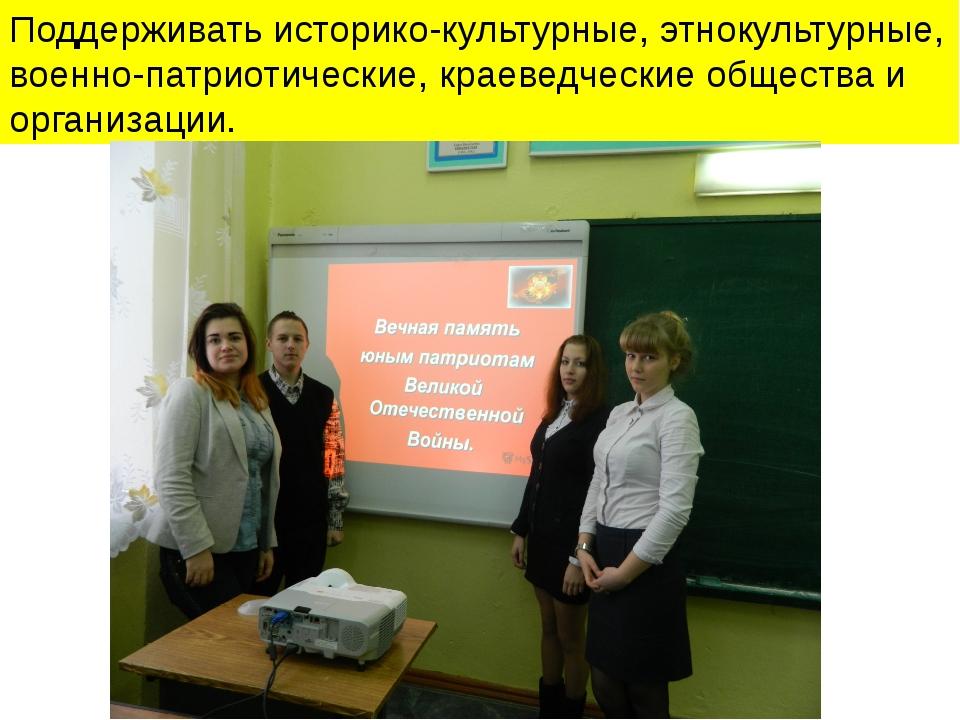 Поддерживать историко-культурные, этнокультурные, военно-патриотические, крае...