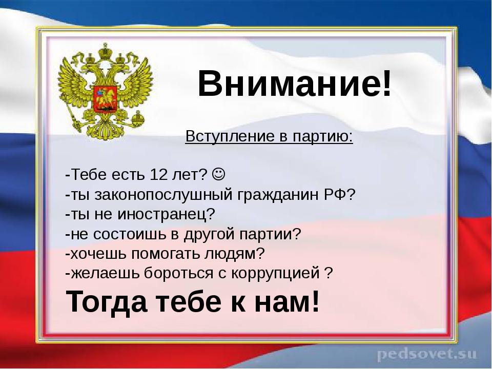 Внимание! -Тебе есть 12 лет?  -ты законопослушный гражданин РФ? -ты не иност...