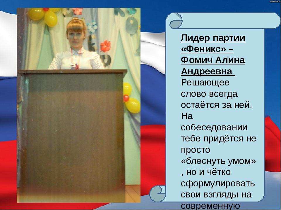 Лидер партии «Феникс» –Фомич Алина Андреевна Решающее слово всегда остаётся...