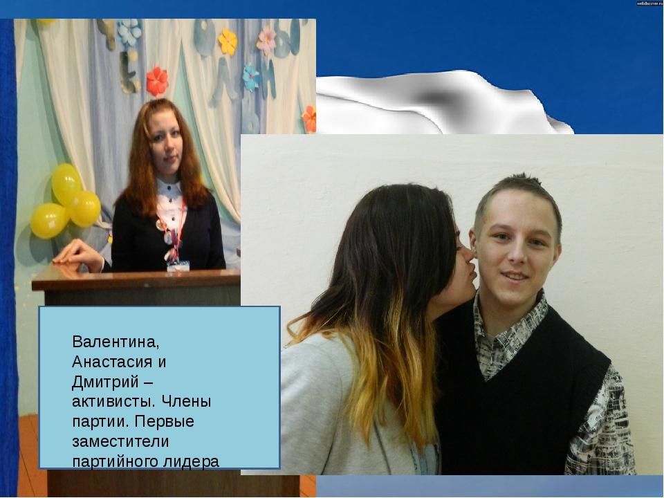 Валентина, Анастасия и Дмитрий –активисты. Члены партии. Первые заместители...
