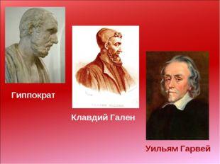 Клавдий Гален Клавдий Гален
