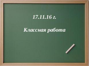 17.11.16 г. Классная работа