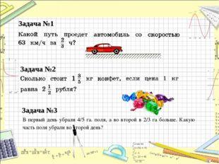 Задача №2 Задача №3 Задача №1 В первый день убрали 4/5 га. поля, а во второй