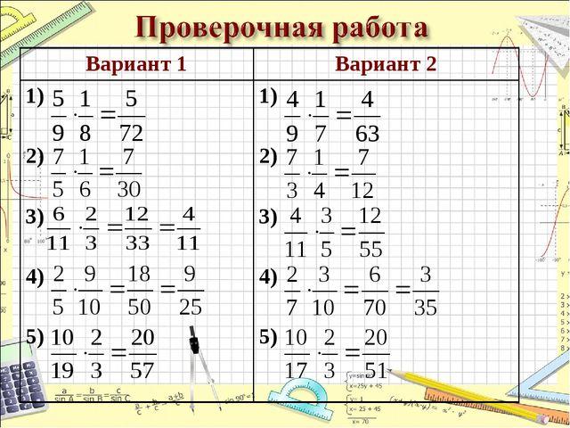 Вариант 1Вариант 2 1) 2) 3) 4) 5)1) 2) 3) 4) 5)