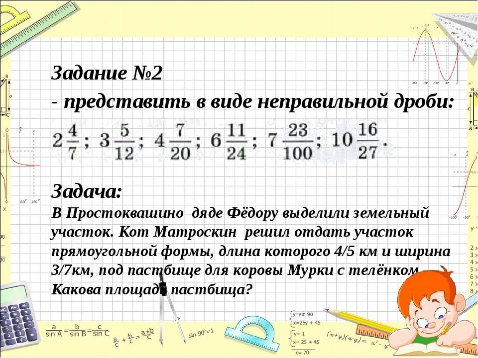 Задание №2 - представить в виде неправильной дроби: Задача: В Простоквашино д...