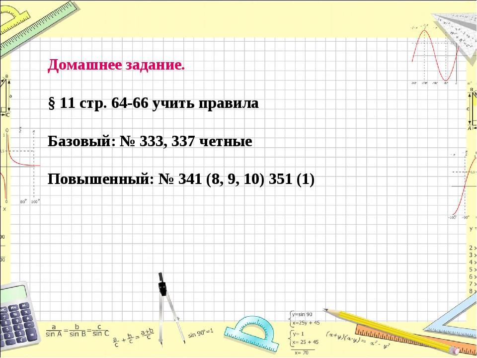 Домашнее задание. § 11 стр. 64-66 учить правила Базовый: № 333, 337 четные По...