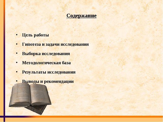 Содержание Цель работы Гипотеза и задачи исследования Выборка исследования Ме...