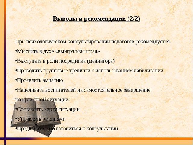 Выводы и рекомендации (2/2) При психологическом консультировании педагогов ре...