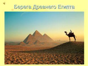 Берега Древнего Египта