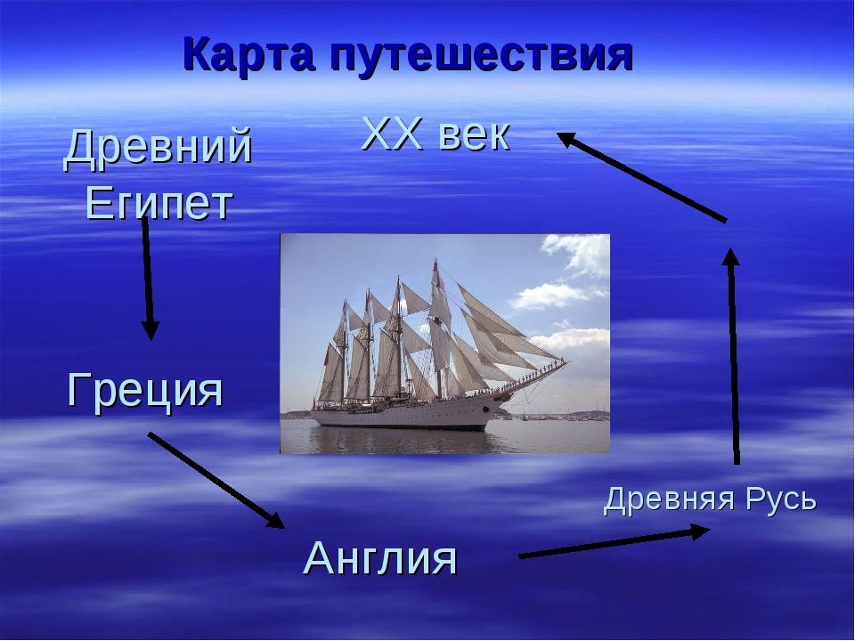 Древний Египет Греция Англия Древняя Русь ХХ век Карта путешествия