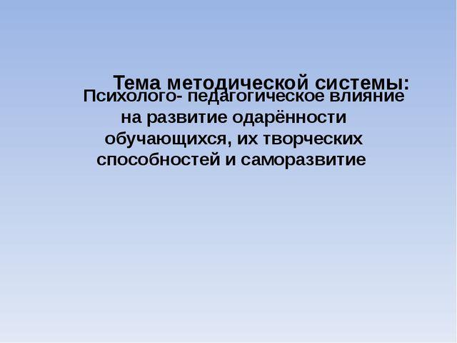 Тема методической системы: Психолого- педагогическое влияние на развитие ода...