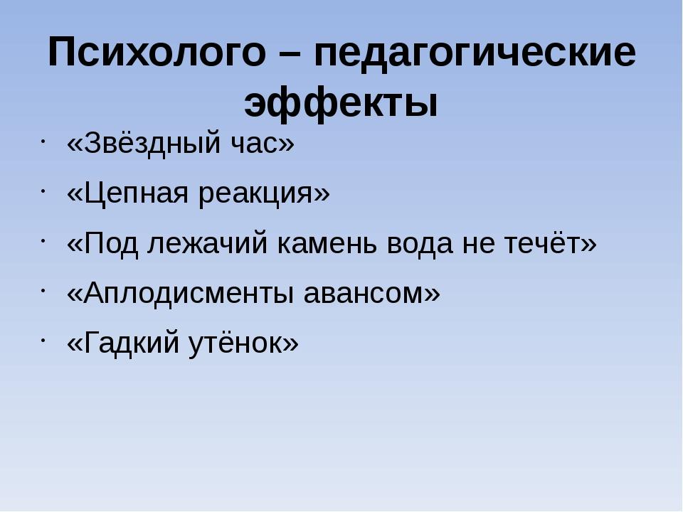 Психолого – педагогические эффекты «Звёздный час» «Цепная реакция» «Под лежач...