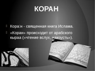 Кора́н - священная книга Ислама. «Коран» происходит от арабского кыраа («чте