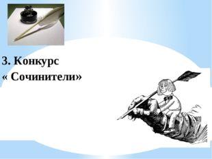 3. Конкурс « Сочинители»