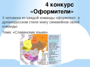 4 конкурс «Оформители» 3 человека из каждой команды оформляют в древнерусском