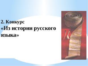 2. Конкурс «Из истории русского языка»