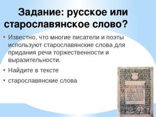 Задание: русское или старославянское слово? Известно, что многие писатели и п