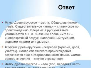 Ответ Мгла -Древнерусское – мьгла. Общеславянское – mьgla. Существительное «м
