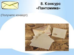 8. Конкурс «Пантомима» (Получите конверт)
