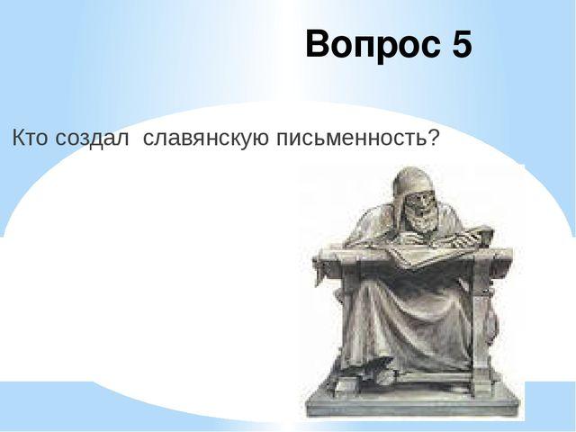 Кто создал славянскую письменность? Вопрос 5