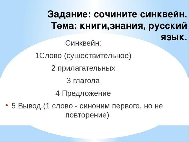 Задание: сочините синквейн. Тема: книги,знания, русский язык. Синквейн: 1Слов...