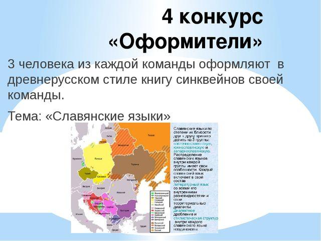 4 конкурс «Оформители» 3 человека из каждой команды оформляют в древнерусском...