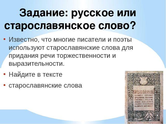 Задание: русское или старославянское слово? Известно, что многие писатели и п...