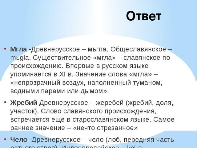 Ответ Мгла -Древнерусское – мьгла. Общеславянское – mьgla. Существительное «м...