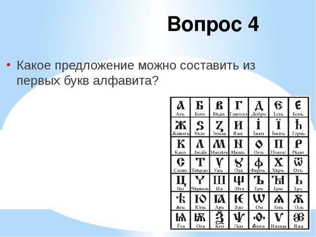 Вопрос 4 Какое предложение можно составить из первых букв алфавита?