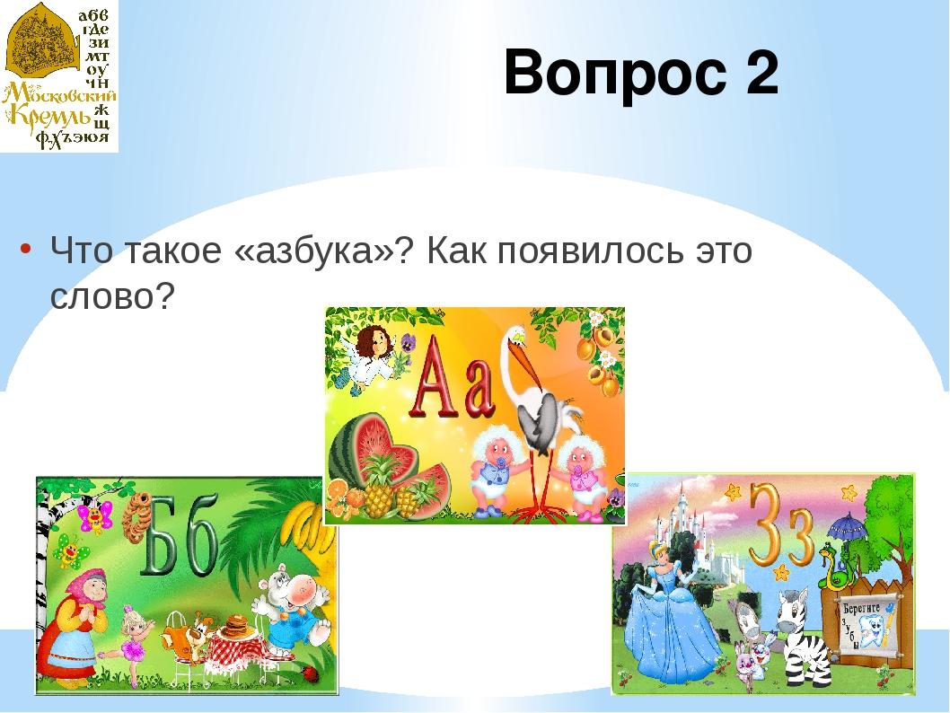 Вопрос 2 Что такое «азбука»? Как появилось это слово?