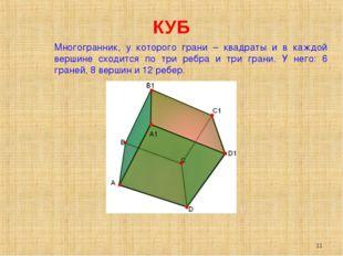 * КУБ Многогранник, у которого грани – квадраты и в каждой вершине сходится п