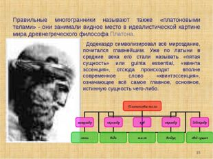 * Правильные многогранники называют также «платоновыми телами» - они занимали